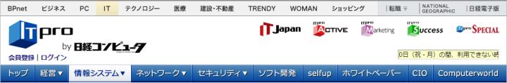 Nikkei IT Pro